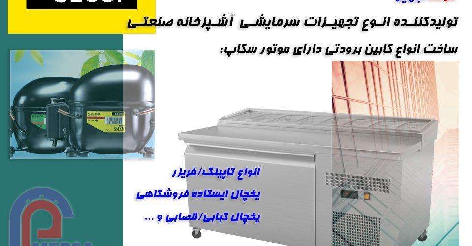 تجهیزات سرمایشی آشپزخانه صنعتی