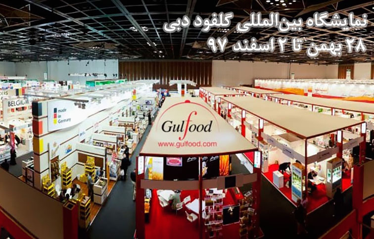 نمایشگاه گلفود دبی (Gulfood)