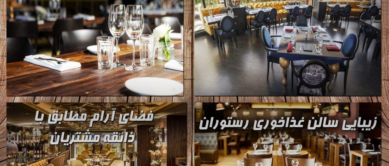 رستوران موفق