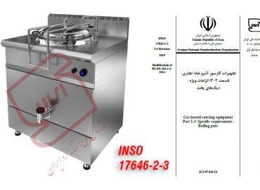 استاندارد تجهیزات گازسوز آشپزخانه تجاری – دیگ های پخت