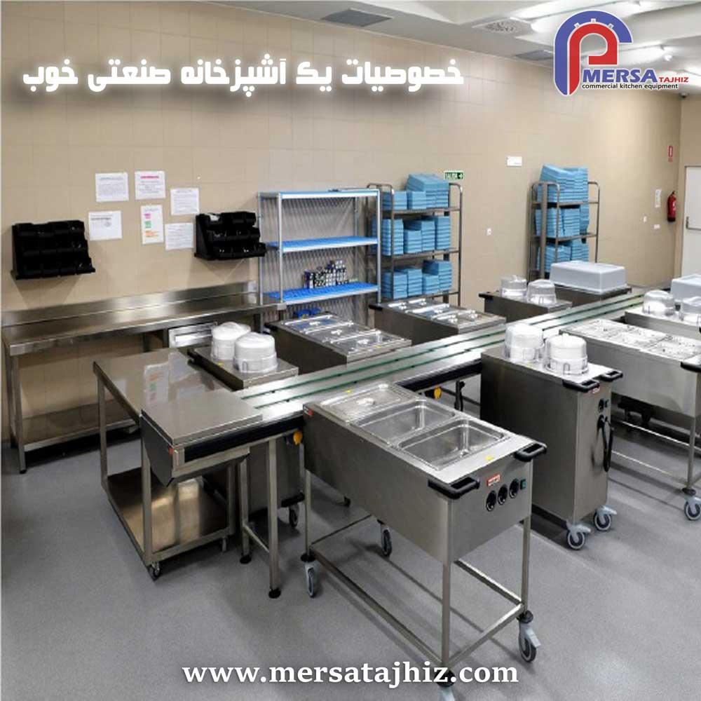 طراحی و تجهیز آشپزخانه صنعتی