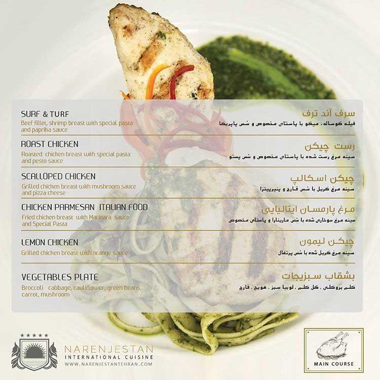 منوی رستوران نارنجستان